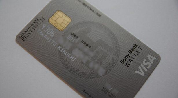 タカシマヤプラチナデビットカードが到着 国内では常時2%還元も