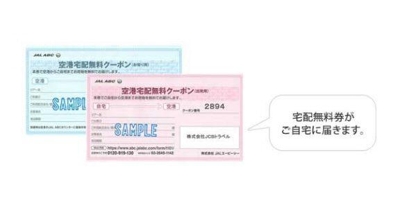 JCB、ゴールド以上のカードで海外旅行代金を支払うと往復の手荷物無料宅配が可能に
