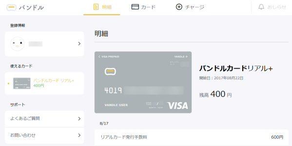 バンドルカード、webサイトでログインできる機能をリリース