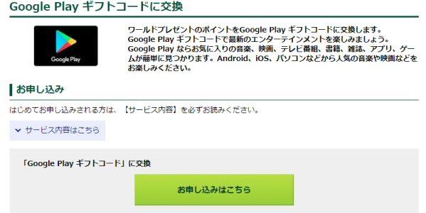 三井住友カード、ワールドプレゼントのポイントをGoogle Playギフトコードへの交換を開始