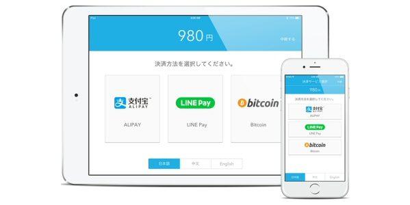 モバイル決済 for Airレジ、アトレ全館に導入 アリペイやビットコイン決済に対応
