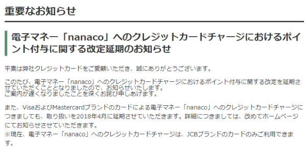 アプラス、nanacoへのクレジットカードチャージ時のポイント付与対象外を延期
