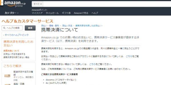 Amazon.co.jp、Amazonプライムの年会費などでキャリア決済を導入