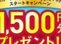 dカード プリペイド、Apple Payに対応 利用で500円分のチャージバックキャンペーンも