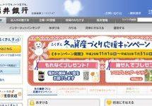 福井銀行、ブランド付きデビットカード「ふくぎんVisaデビットカード」を発行