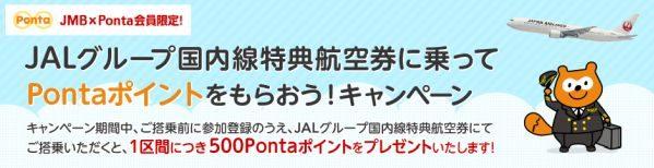 JAL、国内線特典航空券での搭乗で1区間につき500 Pontaポイントを獲得できるキャンペーンを実施