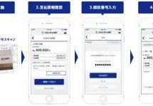 ジャパンネット銀行、スマホ決済サービス「JNB PayB」を開始