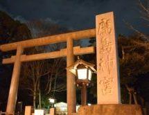 鹿島神宮カード会員限定コンサート「奉納コンサート -未来を紡ぐ-」に行ってきた
