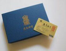 鹿島神宮カードのポイント寄付で銘々皿が送られてきた!