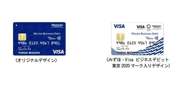 みずほ銀行、中小企業・個人事業主向けのビジネスデビットカードを発行 東京2020マーク入りデザインカードも同時発行開始