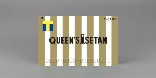 三越伊勢丹、Tポイントサービスを終了 クイーンズ伊勢丹-Tカード(QI-Tカード)の発行も終了