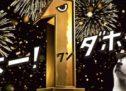 ソフトバンク、ソフトバンクホークス日本一 優勝キャンペーンを実施