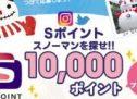 Sポイント、Sポイントスノーマンを探すと1万Sポイントを獲得できるキャンペーンを実施