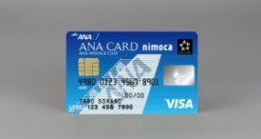 ANAカード、交通系ICカード「nimoca」の機能を搭載した「ANA VISA nimocaカード(ANA nimoca)」を発行開始