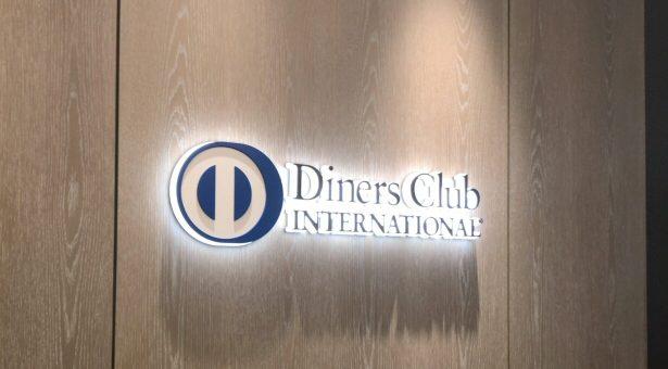 ダイナースクラブ 銀座プレミアムラウンジに行ってきた 銀座ダイナースクラブカードとダイナースクラブ プレミアムカードで大きくサービスが変わっている