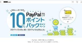 DMM.com、動画や電子書籍の購入でPayPalでの決済に対応 10%ポイントバックキャンペーンも