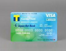 ファミマTカード(Visaデビット付キャッシュカード)、30万枚を突破 入会キャンペーンも