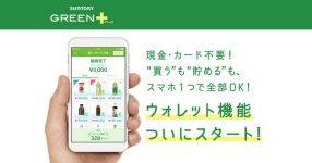 サントリー GREEN+(グリーンプラス)、ウォレット機能のグリーンマネーを搭載