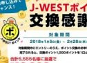 J-WESTカード、ポイント交換でJ-WESTポイントが当たるキャンペーンを実施