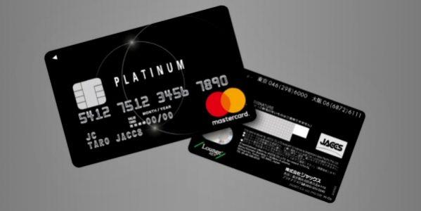 ジャックス、初のプラチナカード「ジャックスカードプラチナMastercard」を発行