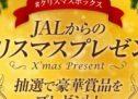 JAL、抽選でeJALポイントなどが当たるクリスマスキャンペーンを実施