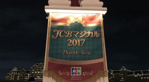 東京ディズニーランドの貸切イベント「JCBマジカル2017」に行ってきた