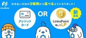 LogiksMate、仮想通貨「LinksPoint」による支払い方法を導入