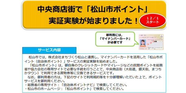 松山市、マイナンバーカードを活用した「松山市ポイント」の実証実験を開始