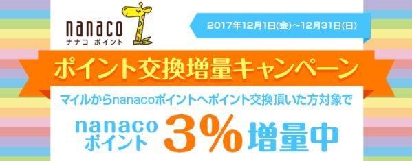 ネットマイル、nanacoポイントへの交換レートアップキャンペーンを実施