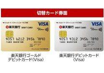 楽天銀行、カードシステムリニューアルによりVisaデビットカードのカード番号が変更に