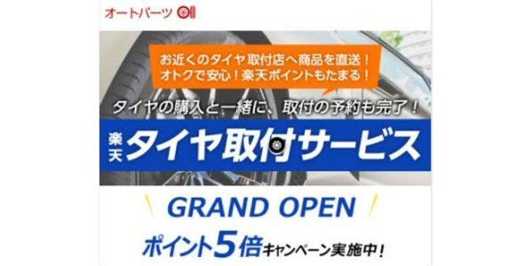 楽天、楽天市場で購入したタイヤを取り付ける「楽天タイヤ取付サービス」を開始
