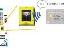 りそな銀行、Visa payWave機能に対応した自動販売機を10支店程度に設置