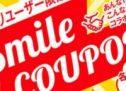 ダイドードリンコ、自販機連動型アプリ「DyDo Smile STAND」でクーポン配信サービス「Smile COUPON」を開始
