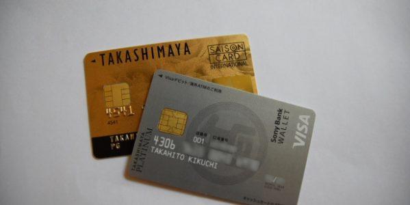 高島屋で最強のカード「タカシマヤプラチナデビットカード」 ポイント還元率が国内どこでも2%! 商品を無料で自宅配送も可能!