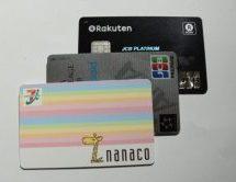 ANA JCBプリペイドカードはnanacoチャージも可能! 楽天カードからnanacoチャージでポイント獲得可能!?