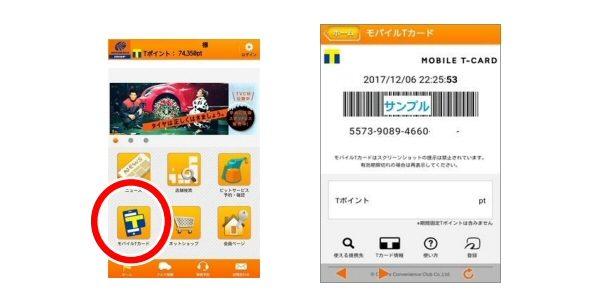 オートバックス、公式アプリがモバイルTカードに対応
