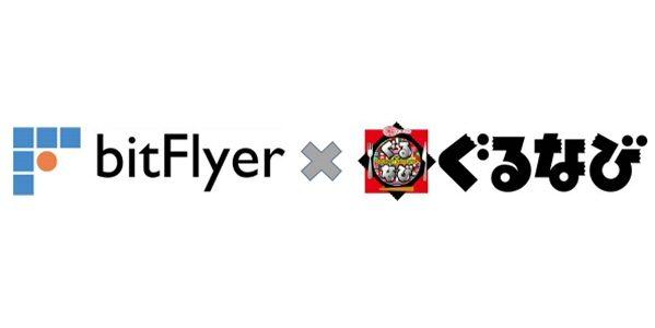 bitFlyer、ぐるなびPayへのビットコイン決済サービスを提供