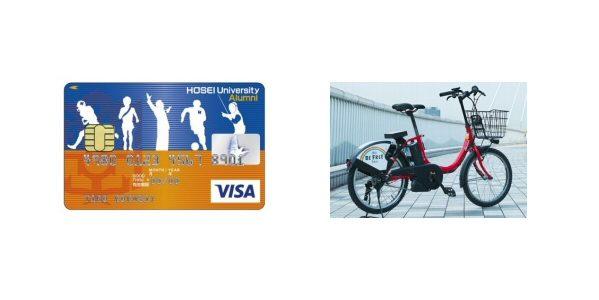 法政オレンジCAMPUSカード、自転車シェアリングサービスの利用でポイント20倍