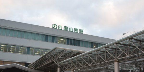 北陸旅行は新幹線より飛行機の方がおトク? のと里山空港は未就学児の場合は1人あたり1万円キャッシュバック(2018年3月末まで)!