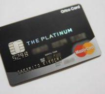 Orico Card THE PLATINUMを申し込んだ! 申し込んだ理由とOrico Card THE PLATINUMの特典とは?