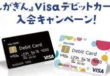 滋賀銀行、Visaブランドのデビットカード「『しがぎん』Visaデビットカード」を発行開始