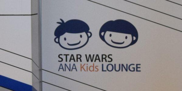 羽田空港の「スター・ウォーズ ANAキッズラウンジ」を利用してみた 子供がいてもラウンジを満喫できる!