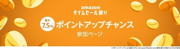 Amazon.co.jp、最大7.5%のポイントアップのビッグセールを開始