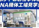ANA、ANA To Me CARD PASMO JCB(ソラチカカード)会員限定ANA機体工場見学会を開催