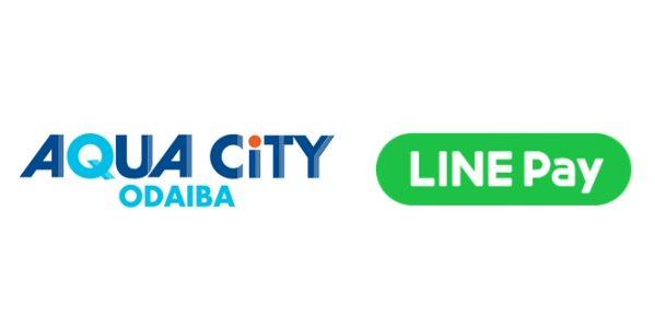 LINE Pay、アクアシティお台場でコード決済が可能に
