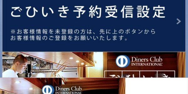 ダイナースクラブ、「ごひいき予約」に新機能を追加 エリア・曜日を登録可能に