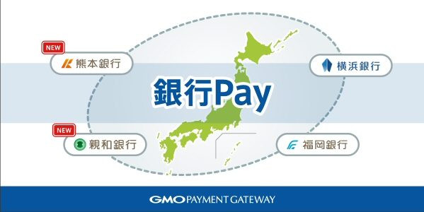 熊本銀行と親和銀行、銀行口座連動型スマホ決済サービス「銀行Pay」のシステムを導入