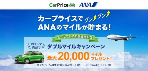 ANA、カープライスと提携開始 車の売却でダブルマイルキャンペーンも