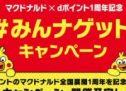 マクドナルド、公式アプリにdポイントカードを登録すると「チキンマックナゲット5ピース」を無料でプレゼントするキャンペーンを実施