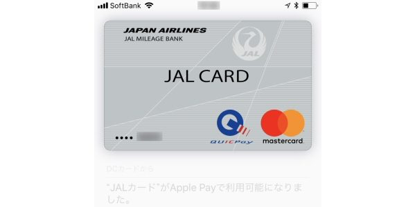三菱UFJニコス、Apple PayでDCカードの利用が可能に JAL・Visaカードなども登録可能に